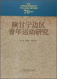 陕甘宁边区青年运动研究