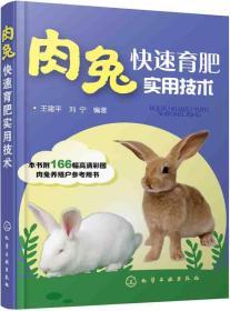 肉兔快速育肥實用技術