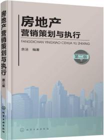 房地产营销策划与执行(第二版)