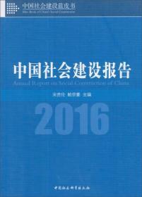 中国社会建设报告(2016)/中国社会建设蓝皮书