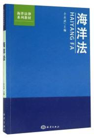 海洋法律系列教材 海洋法