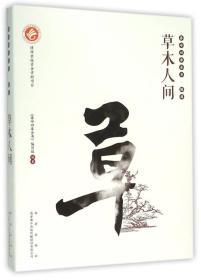 ML(2016教育部)秦岭四库全书.绿库:草木人间