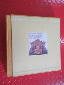 故宫经典明清宫廷家具  硬精装  带盒