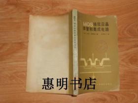MOS场效应晶体管和集成电路[大32开 馆藏书].