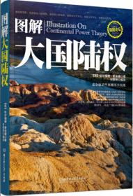 图解大国陆权:图文解析流传百年的陆权理论