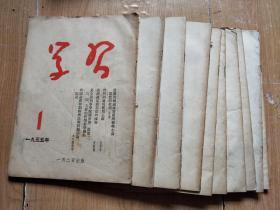 学习1955年【1---12】全年 缺8