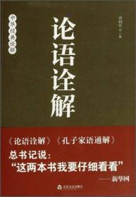 中华经典诠解 论语诠解