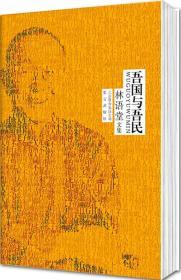 林语堂文集:吾国与吾民