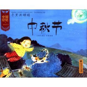 千里共婵娟:中秋节