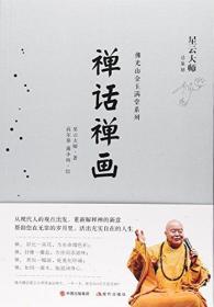 禅话禅画/佛光山金玉满堂系列