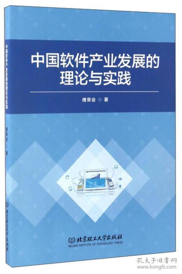 正版:中國軟件產業發展的理論與實踐