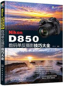 Nikon D850数码单反摄影技巧大全