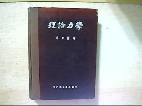 理论力学 (精装1944年初版1951年3版)大32开550页