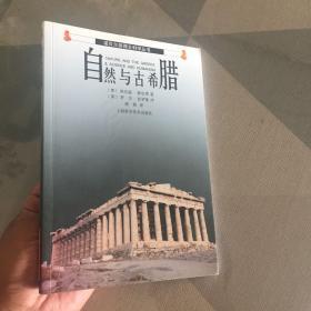 自然与古希腊