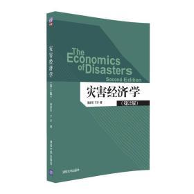 (章)灾害经济学(第2版)