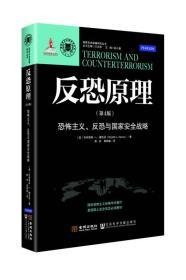 反恐原理:恐怖主义、反恐与国家安全战略(第4版)