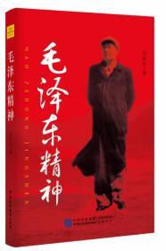 毛泽东精神