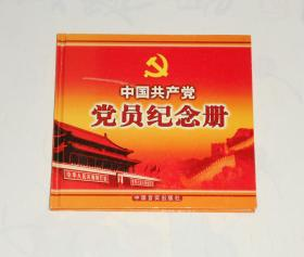 中国共产党党员纪念册 精装 2001年1版1印