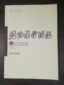 珞珈法学论坛(第十三卷)