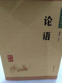 中华经典藏书中华书局版《论语》一册