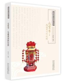 送书签lt-9787805019147-元宵节·九曲黄河阵灯俗