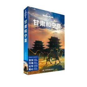 Lonely Planet旅行指南系列-甘肃和宁夏(第二版)