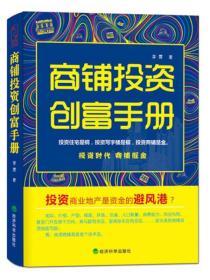商铺投资创富手册
