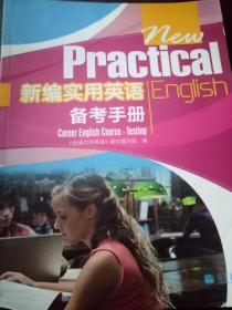 新编实用英语备考手册(缺盘)