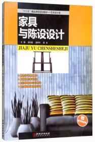 正版二手家具与陈设设计陈卉丽胡泽华易泱江西美术出版社9787548035633
