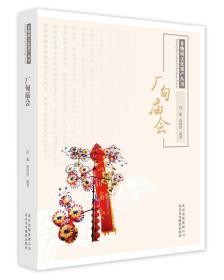 送书签lt-9787805019178-厂甸庙会