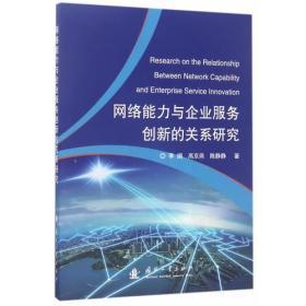 网络能力与企业运营创新的关系研究