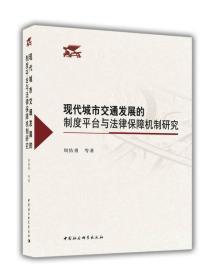 现代城市交通发展的制度平台与法律保障机制研究