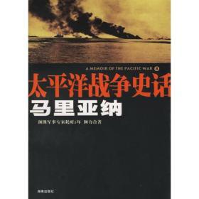 太平洋战争史话 马里亚纳
