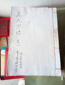 吴氏宗谱(浙江龙游县吴氏)