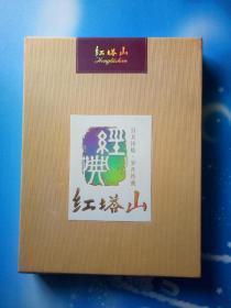经典红塔山(烟标集)——红塔山2007年销量超100万箱纪念