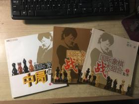 谢军教你下国际象棋:国际象棋战术组合集萃(上下册全)、国际象棋中局战法[3册合售]正版原版 中信出版社