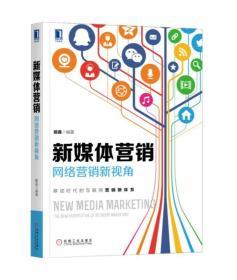 新媒体营销:网络营销新视角