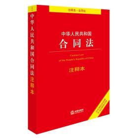 中华人民共和国合同法注释本 法律出版社法规中心 9787519708245