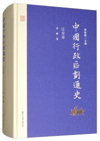 中国行政区划通史·辽金卷(修订本)