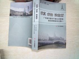 求真 求知 法兰西:广东省中青年干部公共管理知识研修班论文集.1、、、、