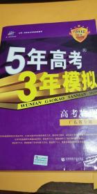 曲一线科学备考·2012 B版·5年高考3年模拟:高考物理(广东省专用)含答案全解全析