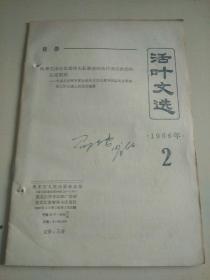 活页文选1966年2    (r)