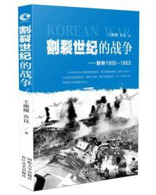 割裂世纪的战争:朝鲜1950-1953