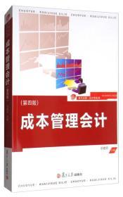 复旦卓越·会计学系列:成本管理会计(第4版)