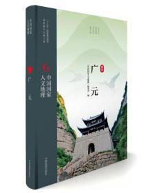 中国国家人文地理:广元