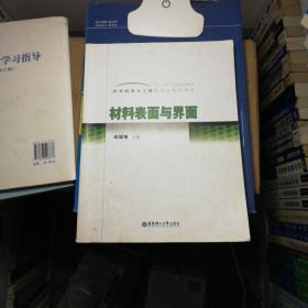 材料科学与工程研究生教学用书:材料表面与界面