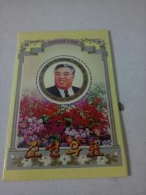 朝鲜邮票 全14枚一册