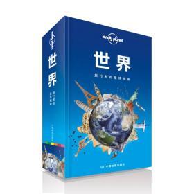Lonely Planet国际指南系列:世界
