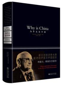 正版现货 为什么是中国出版日期:2017-08印刷日期:2017-08印次:1/1