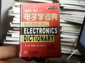 麦格劳-希尔电子学词典(原书第六版)